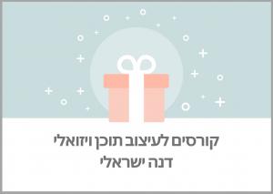 דנה ישראלי